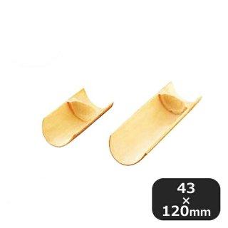 本竹 半割珍味皿 大(436113)