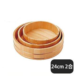 飯台(サワラ製) 24cm 2合 (057001)
