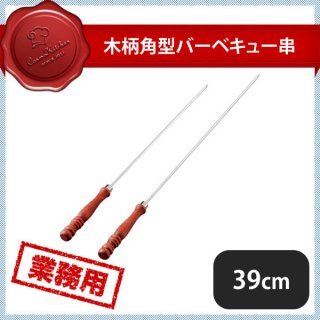 木柄角型バーベキュー串 39cm(110147)