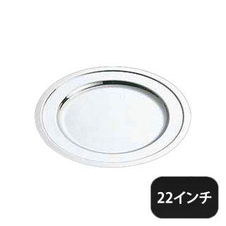 SW 18-8プレーン丸皿 22インチ (209076)
