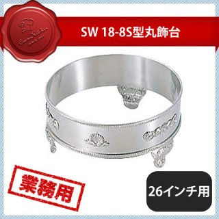 SW 18-8S型丸飾台 26インチ用 (209115)