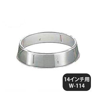 ポリカーボネイト丸皿枠 14インチ用 W-114 (209134)