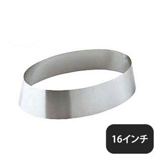 SW 18-8小判皿用皿枠 16インチ (211165)