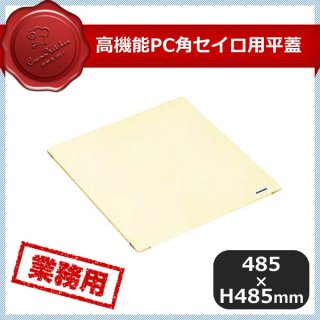 高機能PC角セイロ用平蓋 39cm用(338075)
