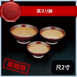 茶スリ鉢 尺2寸 (364026)