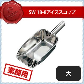 SW 18-8アイススコップ 大 (085002)プロ用 厨房用 料理用