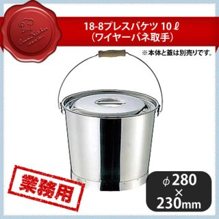 18-8プレスバケツ 10L(ワイヤーバネ取手) (092019-01)