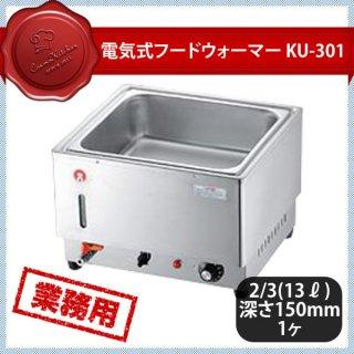 電気式フードウォーマー KU-301 (117023)