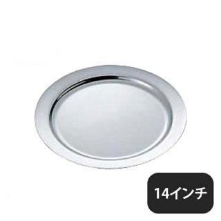 UK 18-8プレーンタイプ丸皿 14インチ (210054)