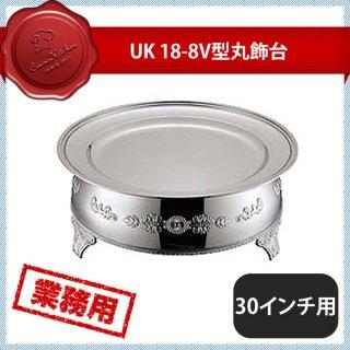 UK 18-8V型丸飾台 30インチ用 (210076)