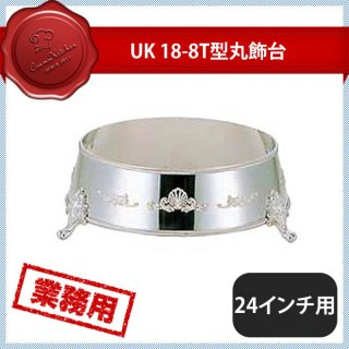 UK 18-8T型丸飾台 24インチ用 (210084)