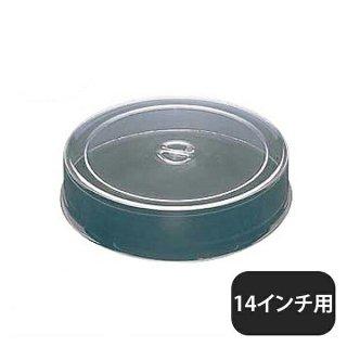 UK ポリカーボネイト スタッキング丸皿カバー 14インチ用 (210156)