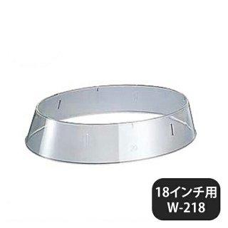 ポリカーボネイト小判皿枠 18インチ用 W-218 (211184)
