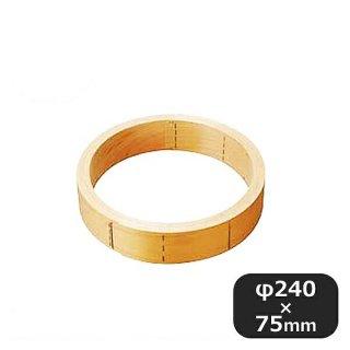 桧中華セイロ用 台輪27cm (046065)