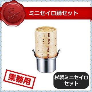 ミニセイロ鍋セット (047002)