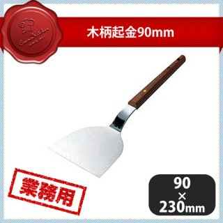 kan 木柄起金 90mm(065004)