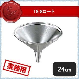 18-8ロート 24cm (052037)