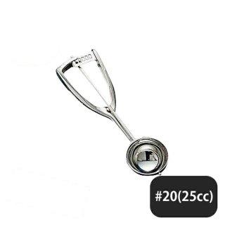 UK 18-8 アイスディッシャー #20 25cc(086017-1pc)