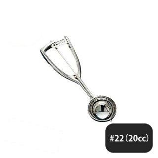 18-8 スーパーディッシャー #22 20cc(086069-1pc)