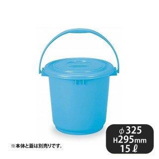 トンボ バケツ 15型 本体 (092085)