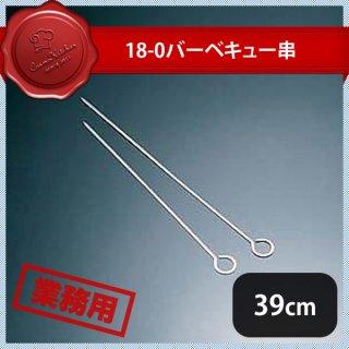 18-0 バーベキュー串 39cm(110099)