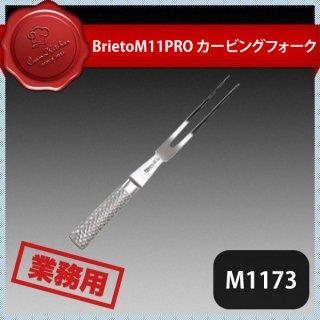 BrietoM11PRO カービングフォーク M1173 (132170)