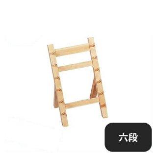 木製庖丁掛 六段(134011)