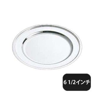 SW 18-8平渕丸皿 6 1 2インチ (209058)