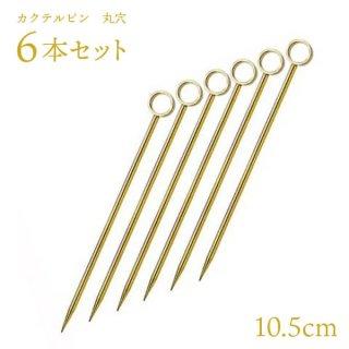 カクテルピン 金メッキ 丸穴 6本セット(280029-6pc)