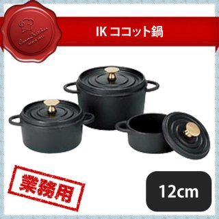 IK ココット鍋 12cm (302111)