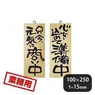 木製サイン(縦) 只今、元気に商い中 心を込めて準備中 小 No.3954 (310450)