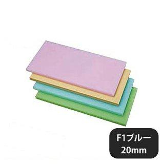 K型PCオールカラーまな板 K1 ブルー 500x250xH20(402176)