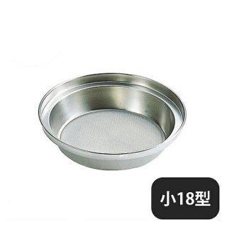 ホーム裏ごし 小 18型 No.413(048042-1pc)