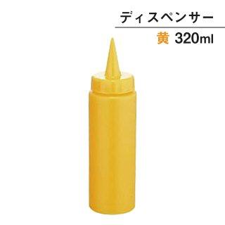 ディスペンサー 黄 320cc (068059)