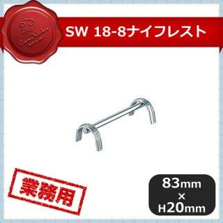 SW 18-8 ナイフレスト パール 10個セット(279167)