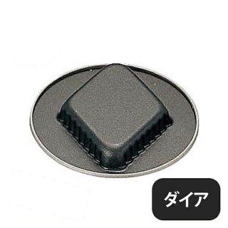 ブラックフィギュア クッキー焼型 ダイヤ (333022)