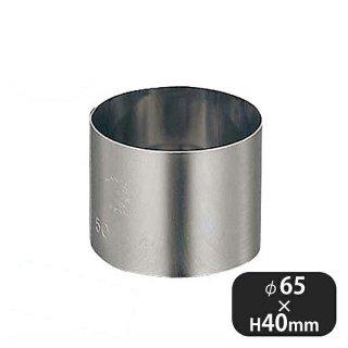 18-0セルクルリング φ65×H40mm (376019)