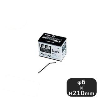 フジ 裸フレックスストロー 黒500本入 6箱セット (379136-6P)