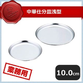 中華仕分皿浅型 10cm(387024)
