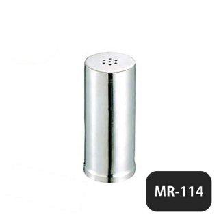 18-8スリム胡椒入 MR-114 (191053)