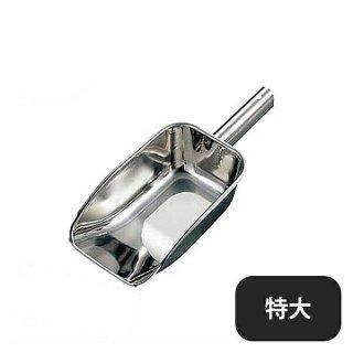 SW 18-8アイススコップ 特大 (085001)プロ用 厨房用 料理用