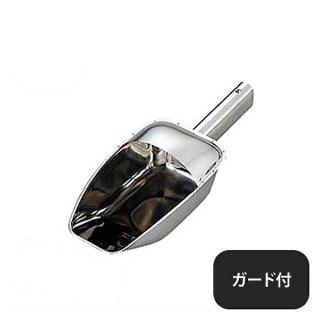 SW 18-8先細アイススコップ ガード付 (085009)プロ用 厨房用 料理用