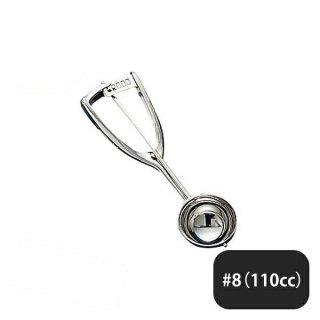 UK 18-8 アイスディッシャー #8 110cc(086011-1pc)