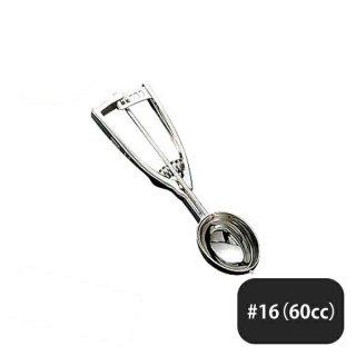 UK 18-8 レモンディッシャー #16 60cc(086031-1pc)