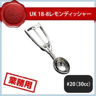 UK 18-8 レモンディッシャー #20 30cc(086033-1pc)