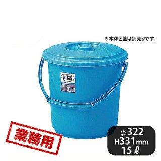 GK バケツ 15S型 本体 (092222)