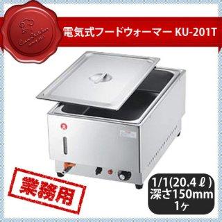 電気式フードウォーマー KU-201T (117020)