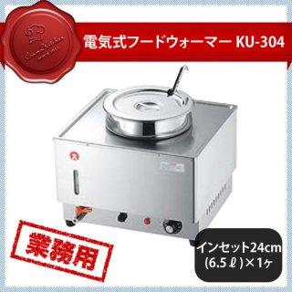 電気式フードウォーマー KU-304 (117026)