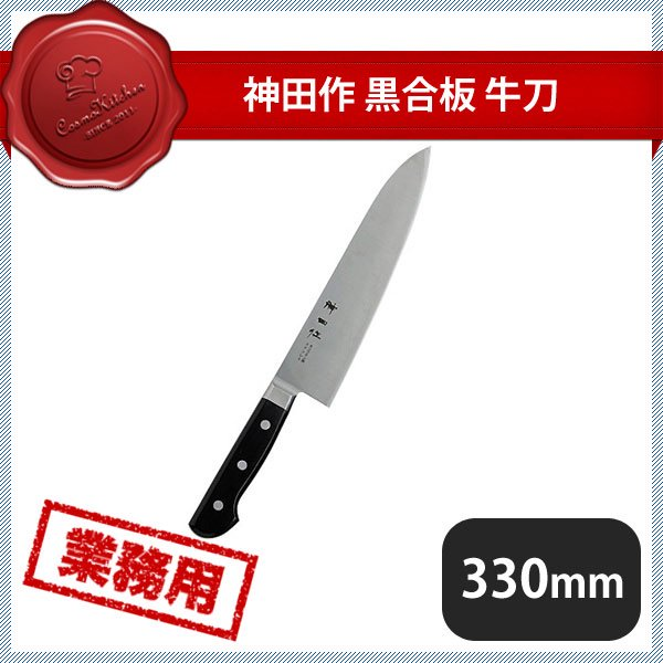 神田作 黒合板 牛刀 330mm (129093)