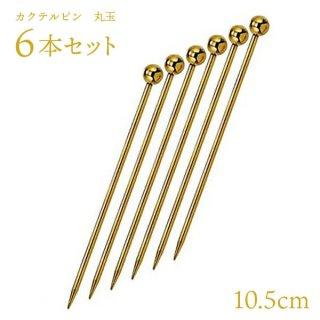 カクテルピン 金メッキ 玉 6本セット(280028-6pc)